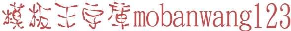 金梅浪漫古印字体
