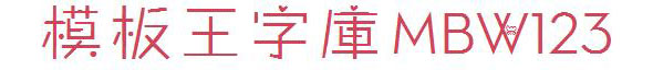 中文桃心稚艺字体智能手机版