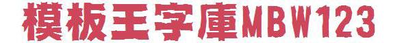 ��石体id-isi-light
