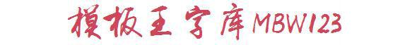 李旭科书法