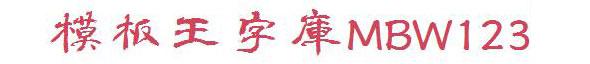 方正字迹-潇洒隶书繁体