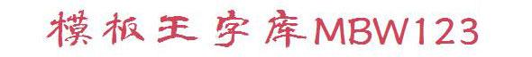 方正字迹-潇洒隶书简体