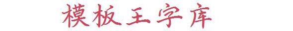 清茶楷体预览版