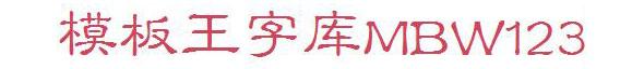 锐字云字库隶变体GBK