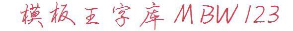 于洪亮硬笔行楷手写字体(一)
