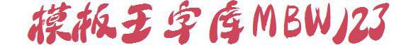 大梁体繁简精全2015版-11月版