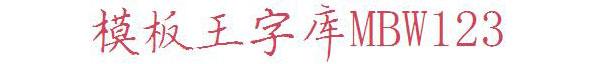 汉呈吴红生钢笔楷书
