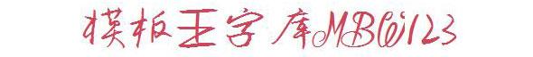 南构刘荣月行书