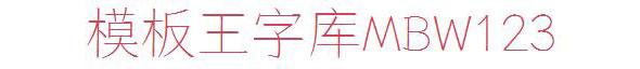 仓耳今楷01-27533-W01