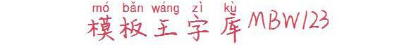 米开柔情物语拼音体