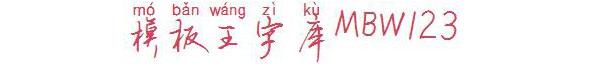米开随性拼音体