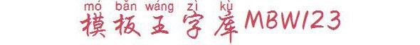 米开细行楷拼音体